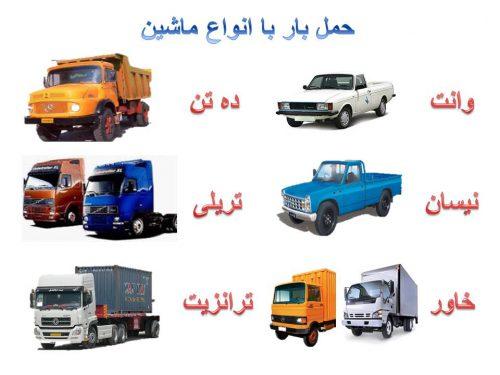 پایانه باربری بین شهری آزادگان اسلامشهر
