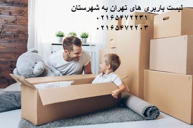 لیست باربری های تهران به شهرستان