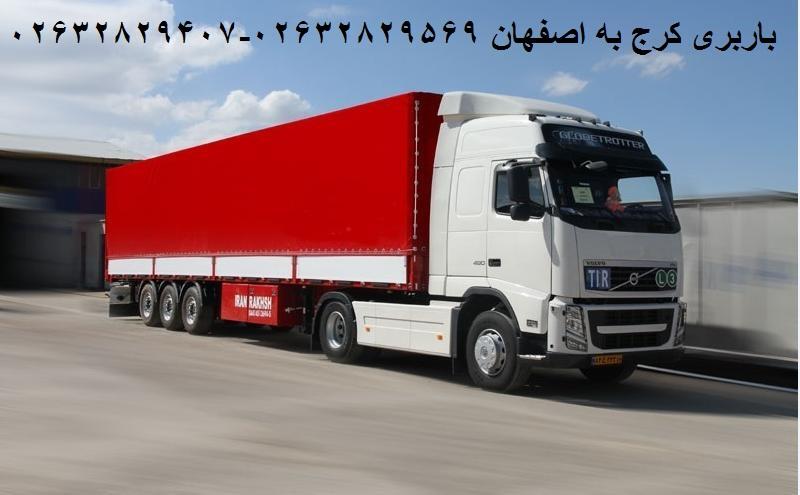 باربری کرج به اصفهان